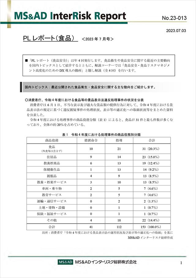 plレポート 製品安全 2018 no 9 リスク情報 レポート ms ad